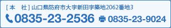 山口県防府市大字新田字築地2062番地3