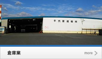 倉庫業 千代田運輸株式会社